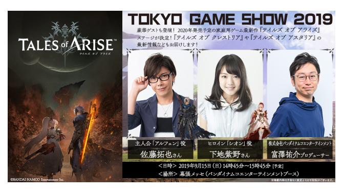 『テイルズ オブ アライズ』「TGS2019」への出展情報を公開―シリーズ初の事前応募制ファン交流イベントも開催決定!