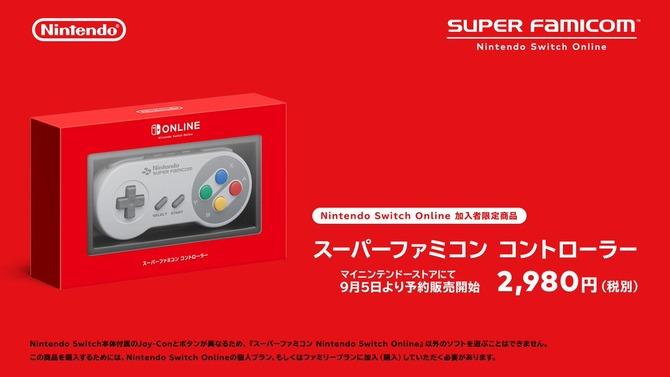 「スーパーファミコン Nintendo Switch Online」が9月6日配信開始! オリジナルを模したコントローラーも