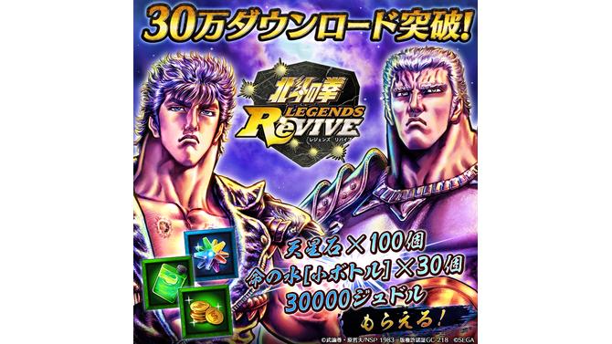 『北斗の拳 LEGENDS ReVIVE』30万ダウンロード突破!ユーザー全員に「天星石」「命の水(小ボトル)」「ジュドル」をプレゼント