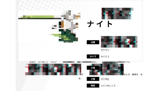 『ポケモン ソード・シールド』謎に満ちた新登場ポケモンの情報が公開!その名は「ナイト」?