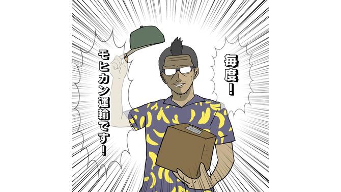 【吉田輝和のTGS絵日記】収集から配達までワンオペ2Dアクション『Outrider Mako ~露払いマコの見習い帖~』目覚める労働の喜び!
