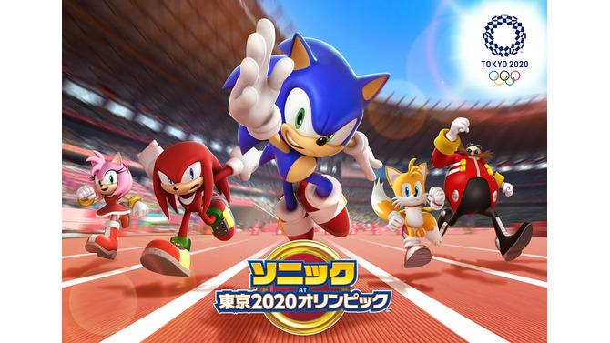 『ソニック AT 東京2020オリンピック』遊べる競技の数は? ソニックが出すタイムってどうなるの? 気になるポイントを直撃インタビュー【TGS2019】