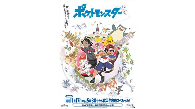 『ポケットモンスター』キービジュアル(C)Nintendo・Creatures・GAME FREAK・TV Tokyo・ShoPro・JR Kikaku(C)Pokemon