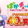 おめでとうゴルシちゃん!『ウマ娘』YouTubeチャンネル「ぱかチューブっ!」登録者数40万人突破―記念プレゼントを配布