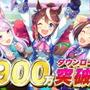 大台目前!『ウマ娘』900万DL突破を祝し、全プレイヤーに「SSR確定メイクデビューチケット」プレゼント