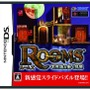 Rooms(ルームズ) 不思議な動く部屋