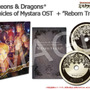 "Dungeons & Dragons Chronicles of Mystara OST + ""Reborn Tracks"""