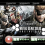 『METAL GEAR SOLID SOCIAL OPS』公式サイトスクリーンショット