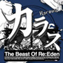 『Karous-The Beast of Re:Eden-』タイトル画面