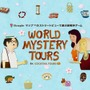 ミステリアスなADV『WORLD MYSTERY TOURS by COCKTAIL TOURS』