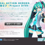 「REAL ACTION HEROES 初音ミク -Project DIVA-」公式サイト