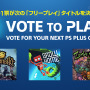 PS Plusフリープレイタイトルをユーザーが決める「Vote to Play」8月14日から開始