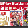 「PS Plus」11月はフリプにPS4『BEYOND: Two Souls』『Bulletstorm: Full Clip Edition』など―配信コンテンツ先行紹介