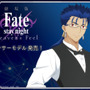 劇場版「Fate/stay night[Heaven's Feel]」ランサー イメージコラボ眼鏡  14,000円(税抜)(C)TYPE-MOON・ufotable・FSNPC