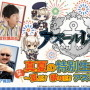 『アズレン』新規大型イベント「開かれし紺碧の砂箱」7月31日開催!SSR重巡「ボルチモア」などが新登場―アニメ放送時期も10月に決定【生放送まとめ】