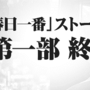 『龍が如く ONLINE』REBORN PROJECT始動─好きなSSRキャラを1体選択できるセレクトガチャ開催中!