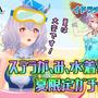 『イドラ ファンタシースターサーガ』新★5キャラクター「ステラ[サマー]」が登場するピックアップガチャ開催中!