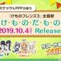 スマホアプリ『けものフレンズ3』9月24日配信決定!最新情報も多数発表された「けものフレンズ PARTY」昼公演をレポート
