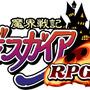 『魔界戦記ディスガイアRPG』開発状況の進捗報告を公開―サービス開始予定時期は2019年11月に変更