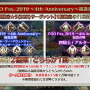 『FGO』4周年記念「福袋召喚」はどちらを引いた?【読者アンケート】