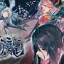 「式姫Project」最新作『かくりよの門 -朧-』2019年9月配信開始!事前登録数に応じて豪華特典をプレゼント