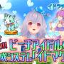『イドラ ファンタシースターサーガ』新★5キャラクター「ウィンディス[サマー]」が登場するピックアップガチャ開催中!