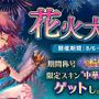 G123『ケモ二スタオンライン』「花火大会」イベント開催中!連続ログインで期間限定の称号【パーティー】をゲットしよう