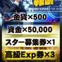 G123『チャンピオンイレブン』正式リリース開始!13日に事前登録報酬「金貨」「スター募集券」「高級Exp券」を配布