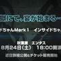 インサイドちゃんファン感謝イベント「インサイダー収監祭」が8月24日に開催決定!