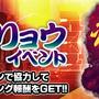 "『D×2 真・女神転生 リベレーション』新ストーリー""インターミッション""登場!新★5悪魔「ヤマ」も実装へ"