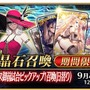 『FGO』「宮本武蔵(バーサーカー)」など水着サーヴァント3騎のクラスが判明! 新イベントに合わせてピックアップ召喚を実施