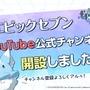 未来につなげるアニメRPG『エピックセブン』公式サイト&YouTubeチャンネルが公開!