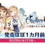 『ライザのアトリエ』「完成記念!発売ほぼ1カ月前生放送」を8月28日実施─スイッチ版の実機プレイを初公開!