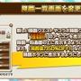『コトダマン』9月4日公式生放送まとめ─大型アップデートやマルチプレイリニューアルなど、見逃せない情報が満載