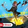 『荒野行動』がニンテンドースイッチに参戦! DL専用ソフトとして登場