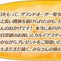 『FGO』9月6日に「リリース1500日突破キャンペーン」開催!聖晶石10個をプレゼント