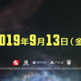 今週発売の新作ゲーム『ボーダーランズ3』『Gears 5』『DAEMON X MACHINA』『eFootball ウイニングイレブン 2020』他