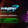 新作モバイルパズルRPG『Murasaki7:ムラサキセブン』「TGS2019」に出展!女性キャラクターの華やかな衣装も魅力