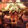 『モンハンワールド:アイスボーン』追加モンスター第1弾「ラージャン」の配信日が10月10日に決定!