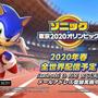 『ソニック AT 東京2020オリンピック』ティザートレーラー公開─「TGS2019」にプレイアブル出展!いち早く3競技をプレイしよう