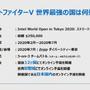 カプコン「eSports事業戦略発表ステージ」―『ストV』世界大会と国内プロリーグ、選手タイアップのエナドリも発表!【TGS2019】