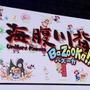 最新作は対戦ゲーム!?『海腹川背』スペシャルステージレポート【TGS2019】