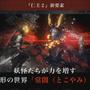 『仁王2』TGSステージレポート―圧倒的難易度の「戦国×妖怪×死にゲー」初の実機プレイを公開!【TGS2019】