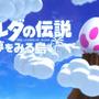 今週発売の新作ゲーム『ゼルダの伝説 夢をみる島』『二ノ国 白き聖灰の女王 REMASTERED』『Nintendo Switch Lite』『メガドライブ ミニ』他