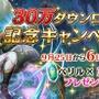 『アルカ・ラスト 終わる世界と歌姫の果実』30万DL記念キャンペーンを25日より開催!「ベリル100個」を6日間毎日プレゼント