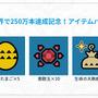 『モンハンワールド:アイスボーン』全世界250万本を記念したアイテムパック配信決定!最新イベクエには「怒り喰らうイビルジョー」が登場