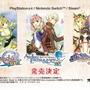 『アトリエ』黄昏シリーズ3作品のDX版発売日は12月25日!お得な3本セットや豪華限定版2種も発売決定