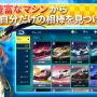 全世界で2億人が爆走中!アジアNo.1ドリフトバトルゲーム『爆走ドリフターズ』の日本事前登録スタート
