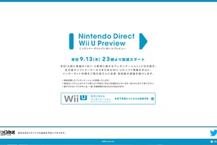 Wii Uのゲームをたっぷり紹介!「Nintendo Direct Wii U Preview」も本日23時から実施決定  画像