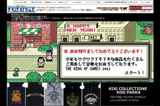 【THE KING OF GAMES】2013年は『MOTHER2』風のTOPページでスタート 画像
